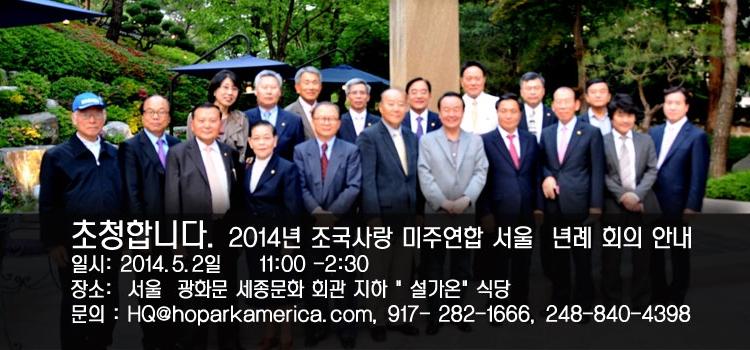 2014년 조국사랑 미주연합 서울  년례 회의 안내 by ryu