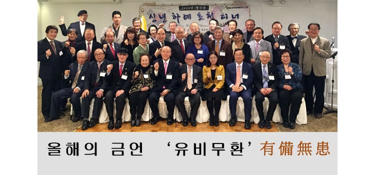 """조국사랑 신년모임  올해의 금언 """"""""유비무환"""""""" by ryu"""